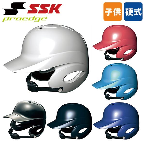 野球 ヘルメット 硬式用 SSK H5500 プロエッジ 少年硬式打者用両耳付きヘルメット ボーイズリーグ用 少年用 ジュニア バッター 両耳 打者