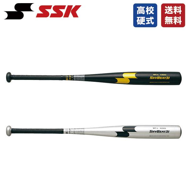 野球 硬式 高校硬式 金属バット SSK SBB1000 スカイビート31 WF-L ミドルバランス ブラック×ゴールド シルバー×ブラック バット