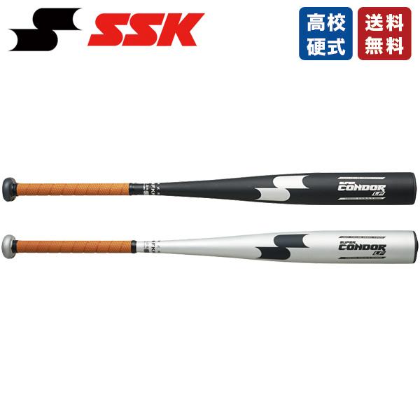 野球 硬式 高校硬式 金属バット SSK SBB1001 スーパーコンドル LF オールラウンドバランス ブラック×シルバー シルバー×ブラック バット