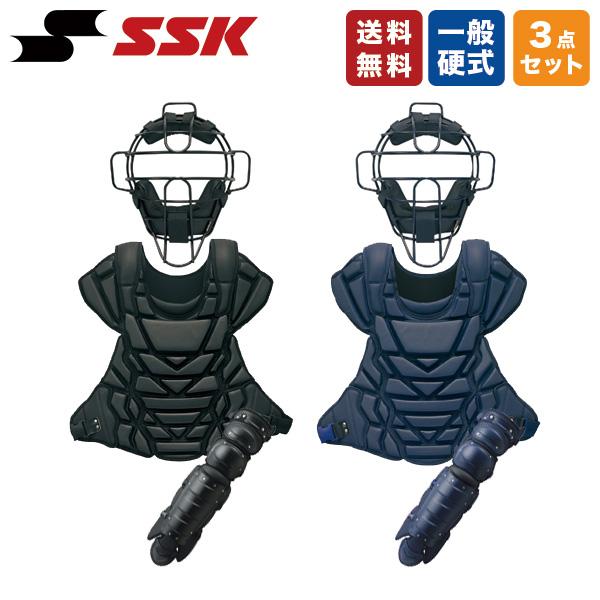 野球 キャッチャー防具 3点セット 硬式 SSK マスク CKM1800S プロテクター CKP1700 レガーズ CKL1500 キャッチャー