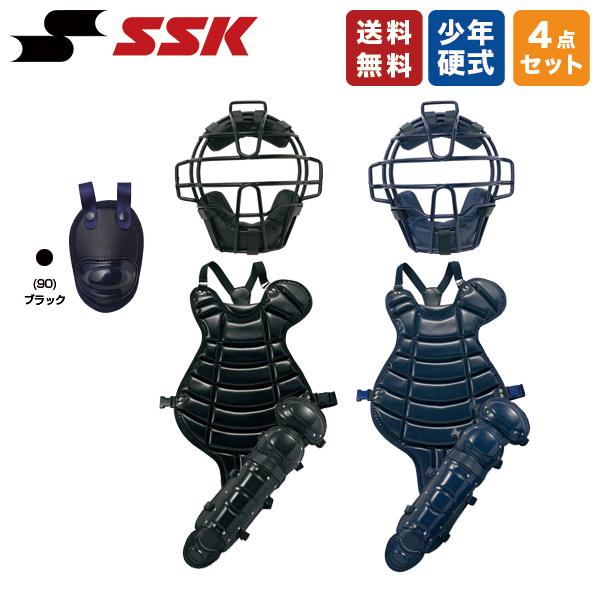 おまけ付き! 送料無料! 野球 キャッチャー防具 4点セット 少年 硬式 SSK マスク CKMJ5310S スロートガード CTG50 プロテクター CKP5300 レガーズ CKL5300 ボーイズ キャッチャー