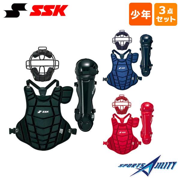 野球 軟式 少年用 キャッチャー防具 3点セット SSK マスク CNMJ151S プロテクター CNPJ120 レガーズ CNLJ120