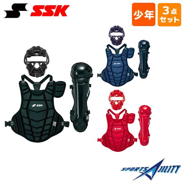 野球 軟式 少年用 キャッチャー防具 3点セット SSK マスク CNMJ1010S プロテクター CNPJ120 レガーズ CNLJ120