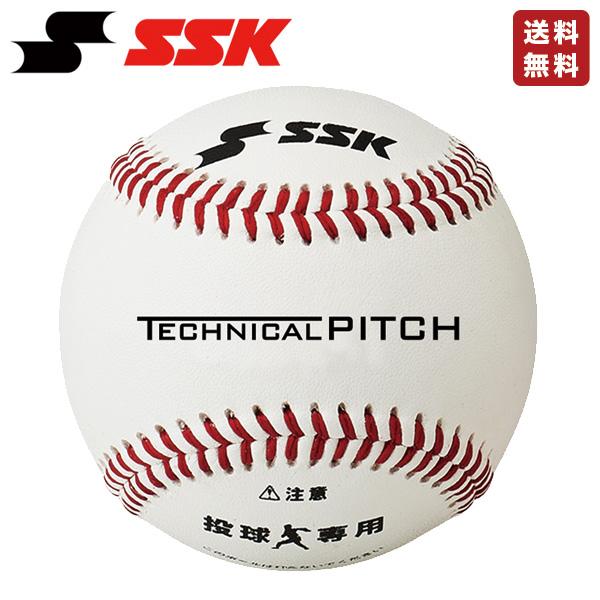野球 硬式 一般用 少年用 ボール SSK TP001 テクニカルピッチ 球速 回転数 計測 計測器 解析 分析 トレーニング 練習 練習用
