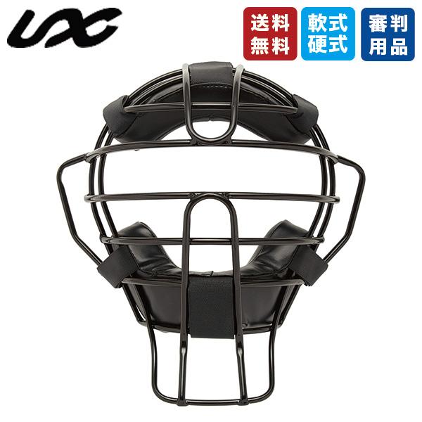 野球 審判用品 マスク メガネ サングラス 対応 硬式 軟式 兼用 審判員用品 ユニックス