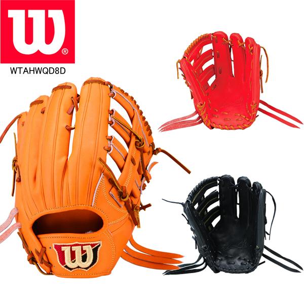 野球 硬式 グラブ グローブ 【ウィルソン】 Wilson Staff デュアル 外野手用 D8D (WTAHWQD8D)