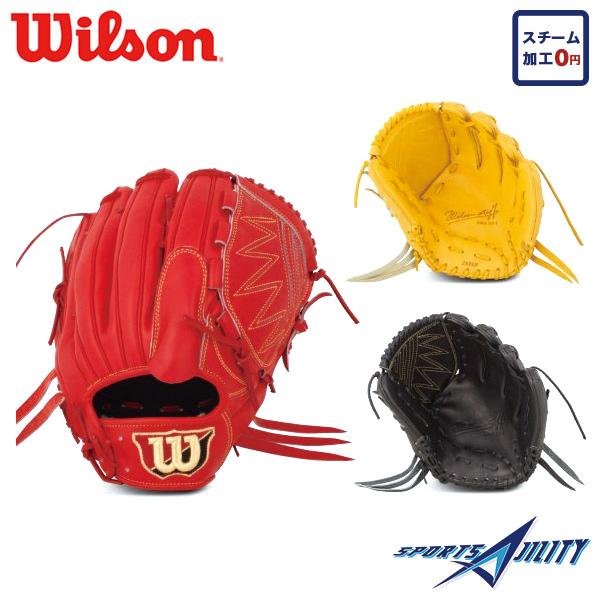野球 一般用 硬式 グラブ 投手用 ウィルソン WTAHWRD1B Wilson Staff DUAL デュアル ピッチャー グローブ サイズ9 右投げ 左投げ