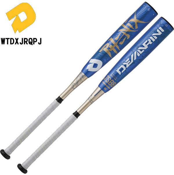 野球 少年 軟式 金属 バット 【ウィルソン】 ディマリニ・フェニックス (WTDXJRQPJ) トップバランス