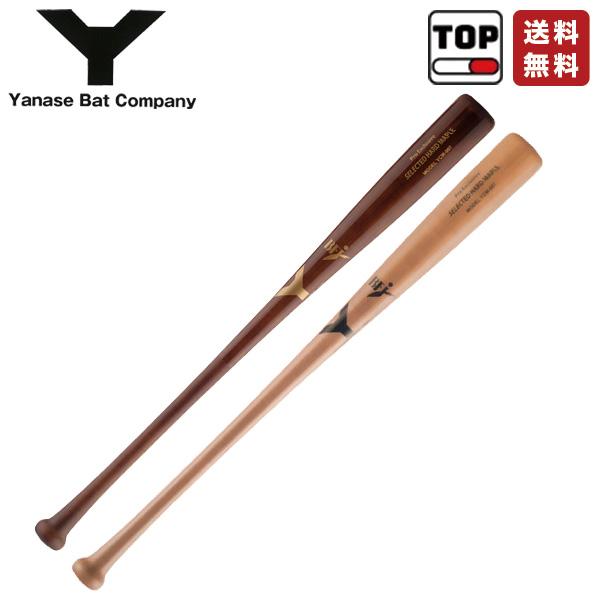 野球 硬式 木製バット 【ヤナセ/Yanase】 Yバット トップバランス メイプル 長さ84.5cm 重さ約900g (YCM-007)