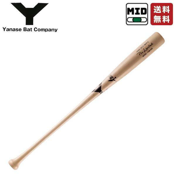野球 硬式 一般用 木製バット ヤナセ Yバット YUM-005 メイプル セミトップバランス ~ ミドルバランス BFJマーク入り 84.5cm ナチュラル 試合用 北米メイプル