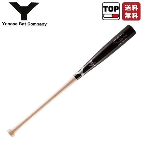 野球 硬式 一般用 木製バット ヤナセ Yバット YUM-025 メイプル トップバランス BFJマーク入り 84.5cm ブラック × ナチュラル 試合用 北米メイプル