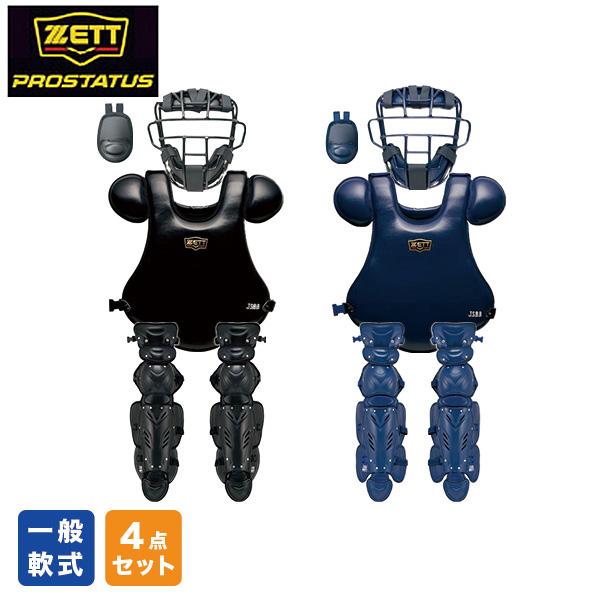 野球 軟式 一般 キャッチャー防具 4点セット ZETT プロステイタス マスク BLM3295A スロートガード BLM8A プロテクター BLP3298 レガーツ BLL3295 キャッチャー