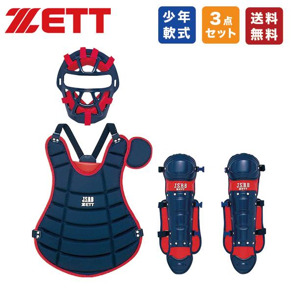 野球 軟式 少年用 キャッチャー防具 3点セット ZETT マスク BLM7180A プロテクター BLP7270A レガーツ BLL7270A キャッチャー