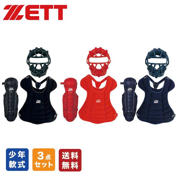 野球 軟式 少年用 キャッチャー防具 3点セット ZETT マスク BLM7200A プロテクター BLP7340 レガーツ BLL7240A キャッチャー
