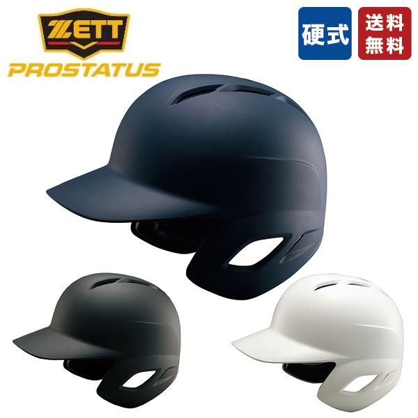 野球 ヘルメット 硬式用 ZETT BHL171 プロステイタス 硬式打者用ヘルメット つや消し バッター 両耳 ホワイト ブラック ネイビー 打者