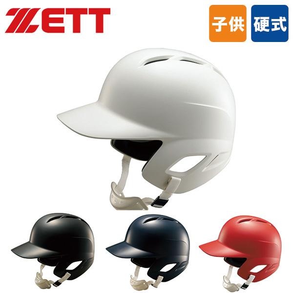 野球 ヘルメット 硬式用 ZETT BHL270 少年硬式打者用ヘルメット 少年用 ジュニア バッター 両耳 ホワイト ブラック ネイビー レッド 打者