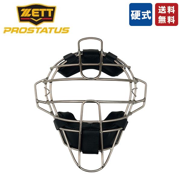 野球 キャッチャー防具 硬式用 マスク ZETT BLM1265A プロステイタス 硬式用チタンマスク キャッチャー 捕手 シルバー スロートガード 一体型
