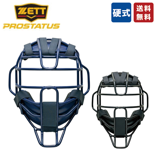 野球 キャッチャー防具 硬式用 マスク ZETT BLM1266 硬式用マスク キャッチャー 捕手 ブラック ネイビー スロートガード 一体型