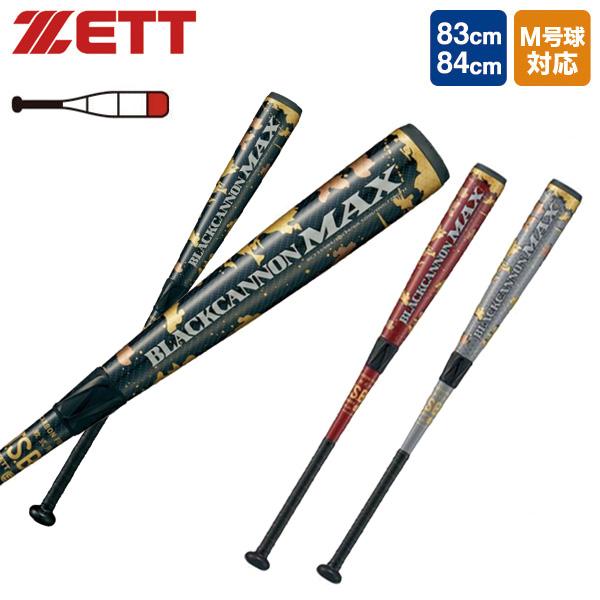 野球軟式用 バット ZETT ゼット BCT359 ブラックキャノン MAX マックス 高反発バット トップバランス ヘッドバランス カーボン BCT3504 BCT35903