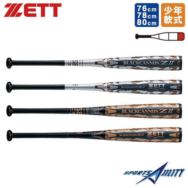 野球 少年 軟式用 バット ZETT BCT758 1300 1900 少年用 ブラックキャノン Z 高反発バット トップバランス ヘッドバランス J号球 対応 バットケース付き