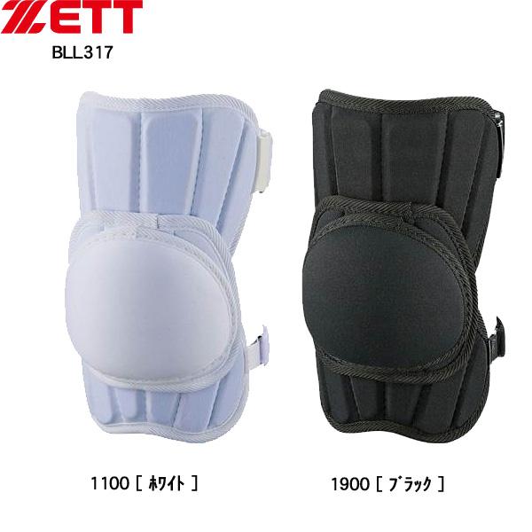 野球 エルボーガード 【ZETT/ゼット】 (BLL317) 打者用 防具