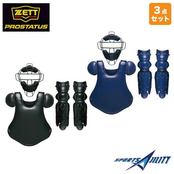 ZETT PROSTATUS ゼット プロステイタス 野球 硬式 一般用 キャッチャー防具 3点セット マスク BLM1265HSA プロテクター BLP1288 レガーツ BLL1265