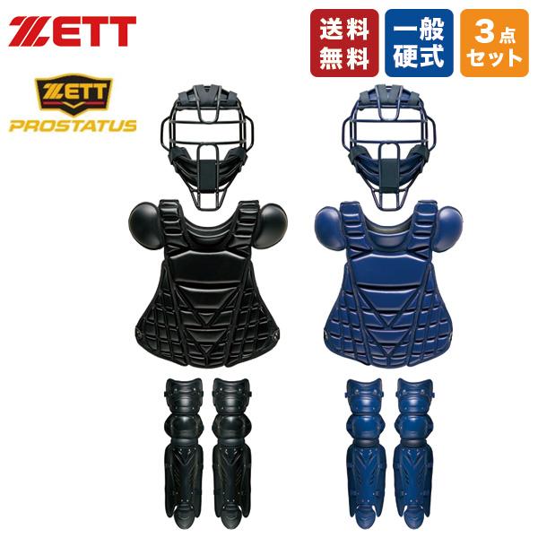 野球 キャッチャー防具 3点セット 硬式 ZETT プロステイタス マスク BLM1266 プロテクター BLP1265 レガーツ BLL1265 キャッチャー
