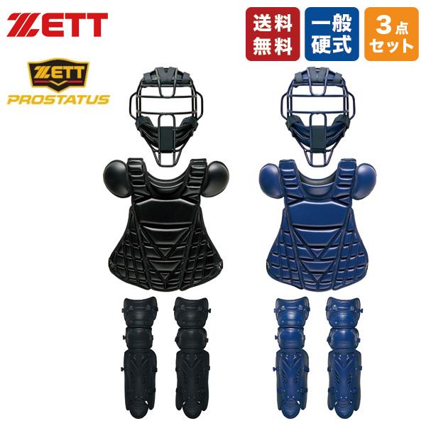 野球 キャッチャー防具 3点セット 硬式 ZETT プロステイタス マスク BLM1266 プロテクター BLP1265 レガーツ BLL1265M キャッチャー