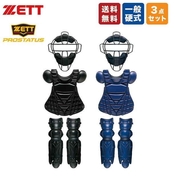 野球 キャッチャー防具 3点セット 硬式 ZETT プロステイタス マスク BLM1265HSA プロテクター BLP1265 レガーツ BLL1265 キャッチャー