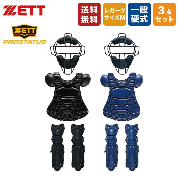 野球 キャッチャー防具 3点セット 硬式 ZETT プロステイタス マスク BLM1265HSA プロテクター BLP1265 レガーツ BLL1265M キャッチャー