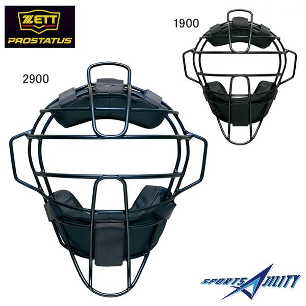 野球 硬式 キャッチャー防具 マスク ZETT BLM1265HSA プロステイタス 硬式用チタンマスク
