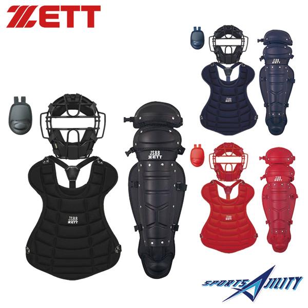 軟式 一般 キャッチャー 防具 4点セット ZETT ゼット BLM3152A BLM8A BLP3330 BLL3200B マスク スロートガード プロテクター レガース