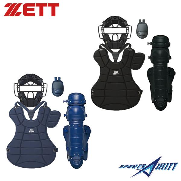 軟式 一般 キャッチャー 防具 4点セット ZETT ゼット BLM3152A BLM8A BLP3430 BLL3233M マスク スロートガード プロテクター レガース