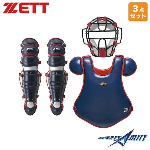 キャッチャー防具 おまけ付き 野球 軟式 一般 キャッチャー 防具 3点セットマスク SSK CNM1110CS プロテクター ZETT BLP3288C レガーツ CNL1100C 限定