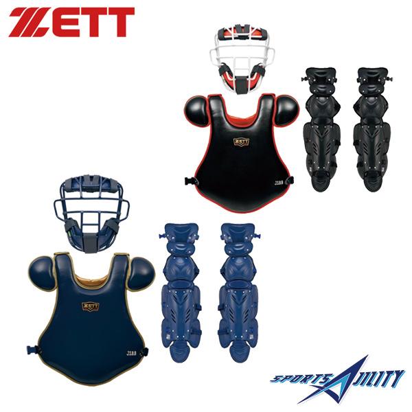 キャッチャー防具 おまけ付き 野球 軟式 一般 キャッチャー 防具 3点セット ZETT マスク BLM3295A プロテクター BLP3288C レガーツ BLL3295 限定