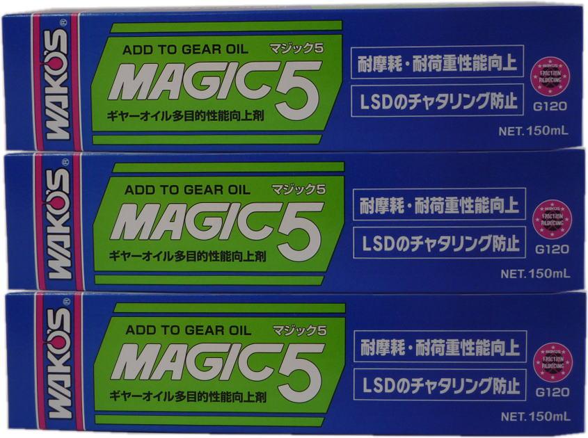 送料無料!!選べるプレゼント付き!WAKO'S(ワコーズ)マジックファイブ 3本セット