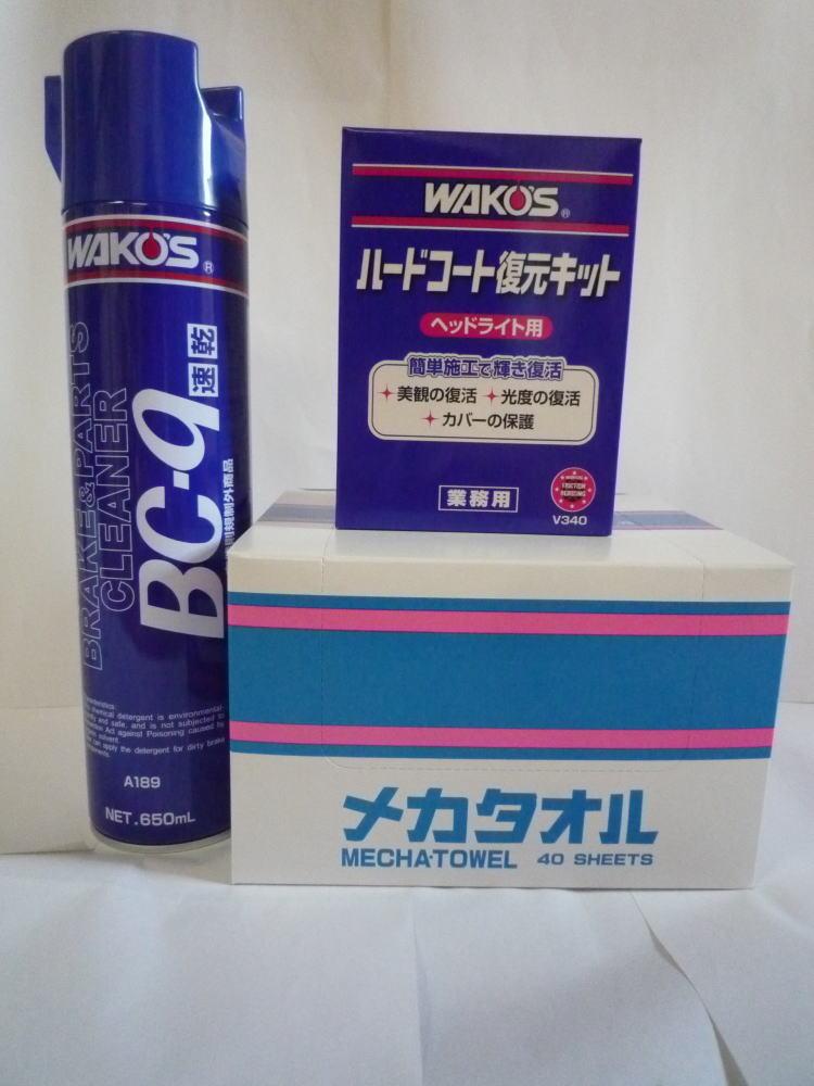送料無料!WAKO'S(ワコーズ) ハードコート復元キット+BC-9+メカタオル+ステッカーSサイズプレゼント♪