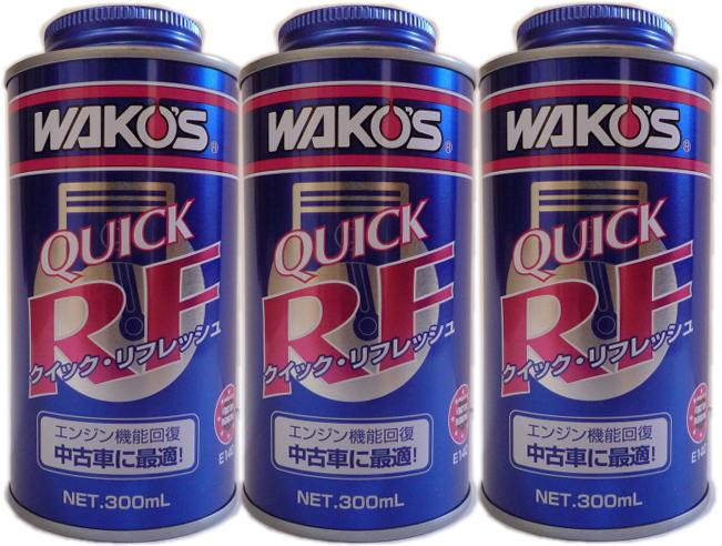 送料無料!!選べるプレゼント付き!WAKO'S(ワコーズ) QR クイックリフレッシュ 3本セット