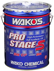 WAKO'S ワコーズ プロステージS 20L缶