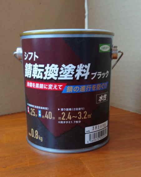 シフト 錆転換塗料 ブラック 800g