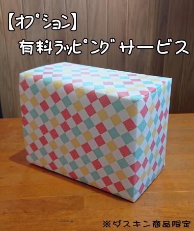 爆安 毎週更新 ダスキンくらしキレイBOX限定オプション プレゼント ご挨拶 のし紙付けれます 数量限定 有料オプション ダスキンくらしキレイBOXへの包装ラッピング代