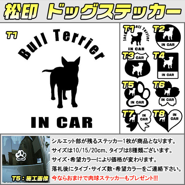 【松印】ドッグステッカー 肉球ステッカー付き ブルテリア Bull Terrier 3サイズ 8タイプ 60カラー以上 犬種 猫種 In Car cat dog 乗ってます デカール 切り抜き シール シルエット ペット