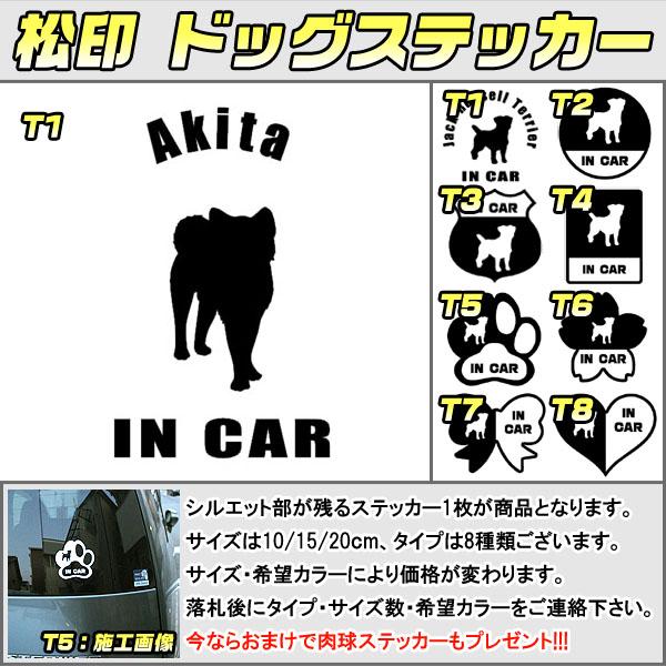 【松印】ドッグステッカー 肉球ステッカー付き 秋田犬 Akita 3サイズ 8タイプ 60カラー以上 犬種 猫種 In Car cat dog 乗ってます デカール 切り抜き シール シルエット ペット