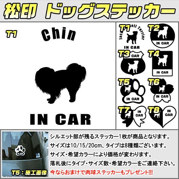 【松印】ドッグステッカー 肉球ステッカー付き 狆(ちん) Chin 3サイズ 8タイプ 60カラー以上 犬種 猫種 In Car cat dog 乗ってます デカール 切り抜き シール シルエット ペット
