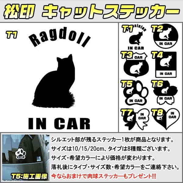 【松印】キャットステッカー 肉球ステッカー付き ラグドール Ragdoll 3サイズ 8タイプ 60カラー以上 犬種 猫種 In Car cat dog 乗ってます デカール 切り抜き シール シルエット ペット