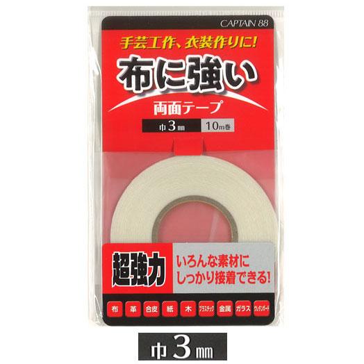 ソーイング&手芸材料・道具など!>補修&補強・しつけテープ・ほつれ止め液など>布に強い『両面テープ』3mm幅&5mm幅
