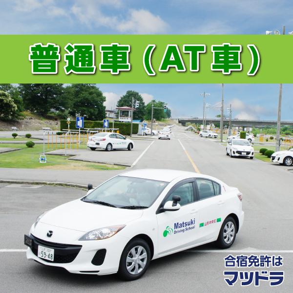 【予約番号:7019386】普通車【AT車】【合宿免許】【シングル】白鷹校【入校日9月1日】
