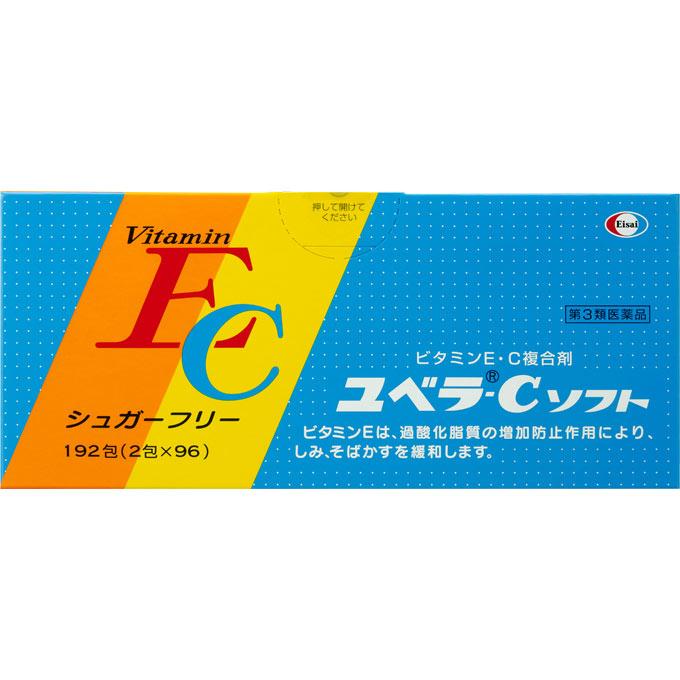 税込3 格安 価格でご提供いたします 980円のお買い上げで送料無料 再入荷 予約販売 ドラッグストアマツモトキヨシ 市場店 第3類医薬品 192包 エーザイ ユベラ-Cソフト