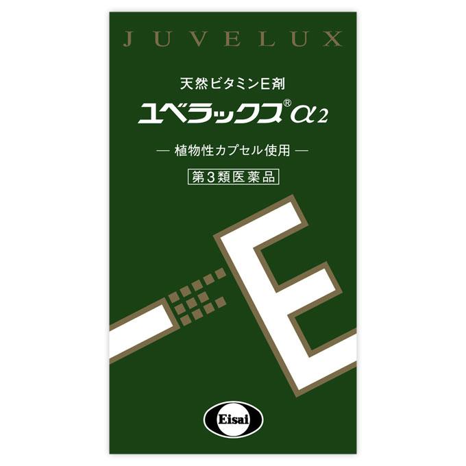 【第3類医薬品】エーザイ ユベラックスα2 240CP