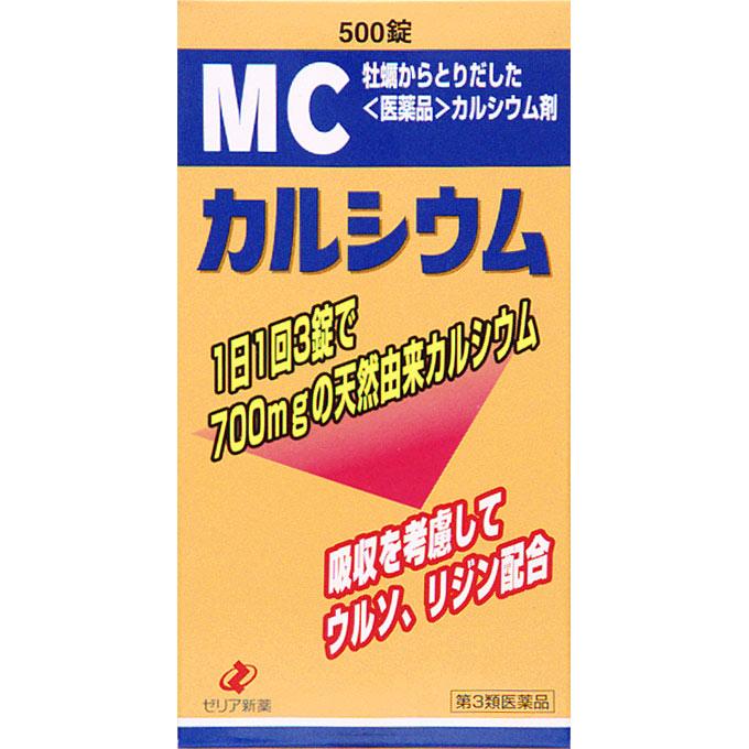 【第3類医薬品】ゼリア新薬工業 MCカルシウム 500錠